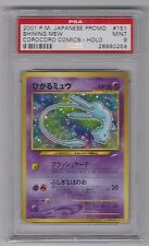 PSA 9 Japanese Holo Shining Mew CoroCoro 2001 Promo No. 151 Pokemon Card