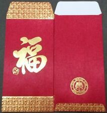 ANG POW RED PACKET - S'PORE CIVIL SERVICE CLUB 2016  (2 PCS)