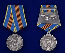 ex-USSR RUSSIAN MEDAL ORDER-VDV - SPECIAL FORCES - НИКТО КРОМЕ НАС - SILVER
