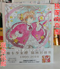 Card Captor Sakura 20th Anniversary Picture Art Book Collection Cosplay Painting