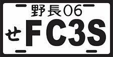 86-92 MAZDA RX7 TURBO 2 FC3S JAPANESE LICENSE PLATE TAG