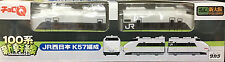 TAKARA TOMY 100 SERIES SHINKANSEN CHORO Q PULL BACK TRAIN RARE