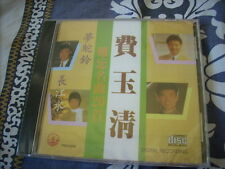 a941981 費玉清 (New)  CD  難忘名曲二十首 Fung Hang Records HK Fei Yu Qing Yee Ching
