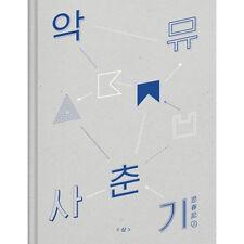 AKMU-Puberty Part.1 2nd Mini Album CD+POSTER+Photo Book+Bookmark AKDONG MUSICIAN