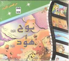 Arabic Fos-ha Kids Cartoon: Noah & Houd ~ Watch Quran Stories Film Movie DVD VCD