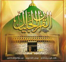 COMPLETE QURAN 34  Audio CD's With URDU Translation By QARI SYED SADAQAT ALI