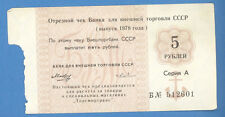 RUSSIA RUSSLAND 5 RUBLES 1978 TEAR off CHEQUES 368