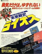 Mirai Senshi Raios Mr Heli no Daibouken Tao FC PC GAME MAGAZINE PROMO CLIPPING