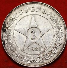 1921 Russia 1 Rouble silver Foreign Coin Free S/H