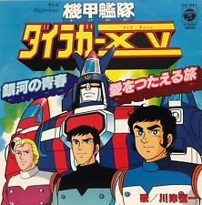 OST DAIRUGGER XV 45 w/Picture Sheet JAPAN ANIME Robot