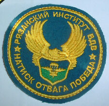 RUSSIAN PATCHES-RYAZAN AIRBORNE INSTITUTE 'COMMAND PERSONEL'