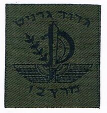 ISRAEL IDF ARMY GRANIT BATTALION NAHAL INFANTRY BRIGADE MARCH 12 MINI PATCH