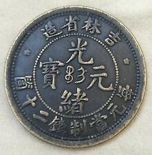 Chinese Dynasty Ancient Coin (Qing Dynasties Guangxu)20 CENT Cash 39mm JiLin