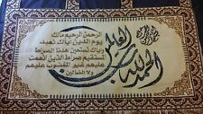 Islamic hand beaded Gobelin Quran wall hanging tapestry Alfateha