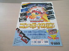 TRANSFORMERS CONVOY FAMICOM NES ORIGINAL JAPAN HANDBILL FLYER CHIRASHI!