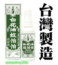 Taiwan PAK FAH YEOW All Herbal Mosquito Repellent Spray 60ml 台灣 白花油 蚊怕怕