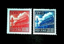 China 1951,Tian An Men (Fifth Edition) R5, Scott 99,100, $ 5,000 Cv. Replica