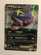 Pokemon Card / Carte Sharpedo EX 044/070 RR XY5 1ED