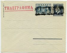 GREECE 1939 COMPOUND STATIONERY ENVELOPE INVALIDATED..USED for TELEGRAM DELIVERY