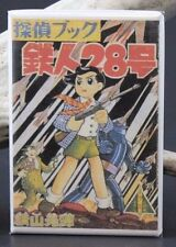 Tetsujin 28 go #9 Cover - Fridge / Locker Magnet. Manga. Gigantor.