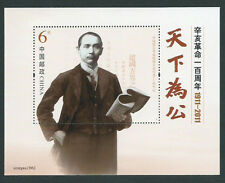 China 2011-24 Centenary of Xinhai Revolution S/S 辛亥革命