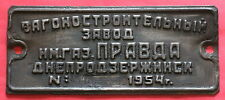 Vintage Russian Soviet Builders Plate Sign Wagon Factory - 1954