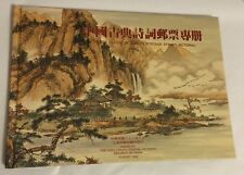 1992 Classical Poetry Pictorial Book By The  Republic of China Mint Stamps Book
