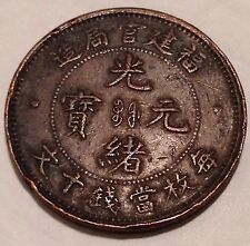 ND(1901-1905), China, Fukien,Kuang-Hsu Yuan-pao,10 Cash Copper Coin, Y#100, Rare