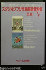 JAPAN Archives of Studio Ghibli 5 Pom Poko Whisper of Heart