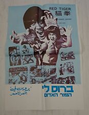 RETURN OF THE RED TIGER ISRAEL ARABIC VINTAGE MOVIE POSTER BRUCE LE KONG FU