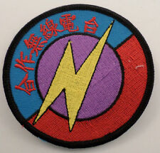 Martial Arts Embroidered Sew On Uniform Patch Lightning Bolt Characters