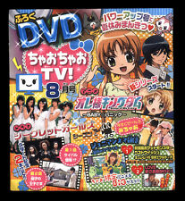 ANIME:J-POP/ANIME DVD SAMPLER - Japan Kawaii Stuff ETC in Japanese