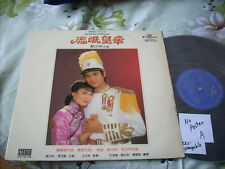 a941981 Adam Cheng Crown Records LP  鄭少秋 流氓皇帝 ( No Poster A )