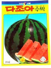 Korean Watermelon Seeds 2-pack Vegetables Vegetable Tree Garden Seed