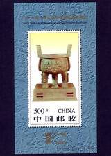 China 1996-11M International Stamp Exhibition MS MNH