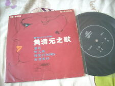 "a941981 黃清元 之歌 Molly 蔓莉 + 3 More Hits 7"" EP Wong Ching Yian TK2215 Cortersions Record"