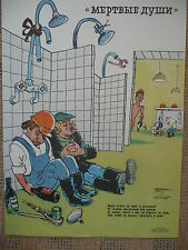 """Russian satirical campaign cartoon poster: anti alcohol  """"Dead Souls"""" USSR 1985"""