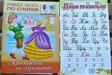 Russian read fairytale Princess & the Pea book + ABC letters script poster
