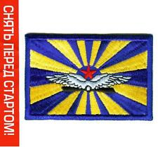 Russian Air Force patch  dark blue NEW Sukhoi Mig  RUSSIA