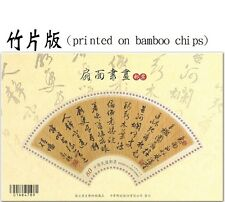 Taiwan Stamp-2016-特633-Painting Calligraphy S/S-printed bamboo-World first issue