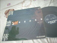 "a941981 劉德華 Andy Lau HK Promo 12"" Single  LP 絕望的笑容"