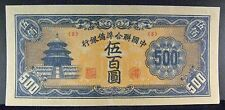 1945 China, 500 Yuan Circulated High Grade           ** FREE U.S. SHIPPING **