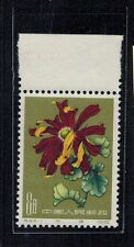 "P R China 1960 S44(18-7) ""Chrysanthemums "" W MARGINS  MNH"