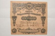 NEAT 1915 RUSSIAN SOVIET FEDERATED SOCIALIST REPUBLIC 100 ROUPLES BANKNOTE RSFSR