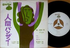 """♪DESHA ningen banzai '70 org 7"""" japan weird psych TAKU IZUMI musical shinigami"""