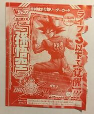 Dragon ball IC Carddass Promo PJ-01