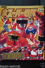 JAPAN Super Sentai Series Book:All Super Sentai Kanzen Chou Hyakka