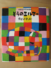 Elmer the Patchwork Elephant Hardcover Book Dust Jacket Japanese Language VGUC