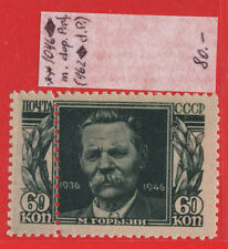 1946 Russia USSR Gorky MNH** 962 Sc 1048 Mi 1046 Perforation Error + HR