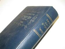 Daat Sofrim on SHMUEL Samuel Hebrew biblical commentary Judaica Jewish book